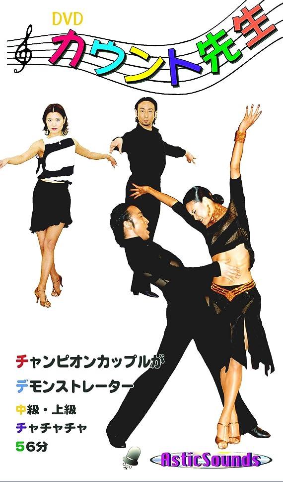 他の場所侵入副ダンス カウント先生 12 チャチャチャ 中級 上級 ASCO-012 [DVD]