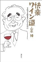 表紙: 快楽ワイン道 それでも飲まずにいられない | 山本博