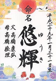 ラミネート命名書 5.鶴と鯛(ブルー)他デザイン多数!(※詳しくは画像をタップ)【命名紙・命名用紙・赤ちゃん・誕生・名づけ・記念】