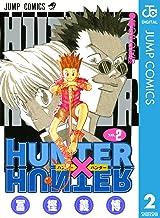 表紙: HUNTER×HUNTER モノクロ版 2 (ジャンプコミックスDIGITAL) | 冨樫義博