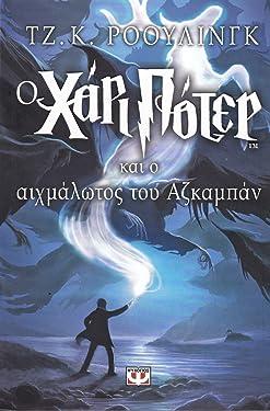 Harry Potter & the Prisoner of Azkaban [PB,2001]
