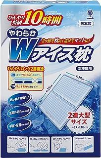 紀陽除虫菊 2連大型やわらかWアイス枕 冷凍枕 ひんやり (37×3×30cm 1900g) 2層構造