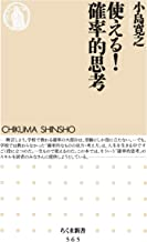 表紙: 使える!確率的思考 (ちくま新書) | 小島寛之