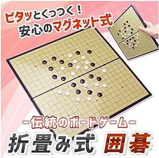 LUCINA ボードゲームの王様 マグネット 折り畳み式囲碁