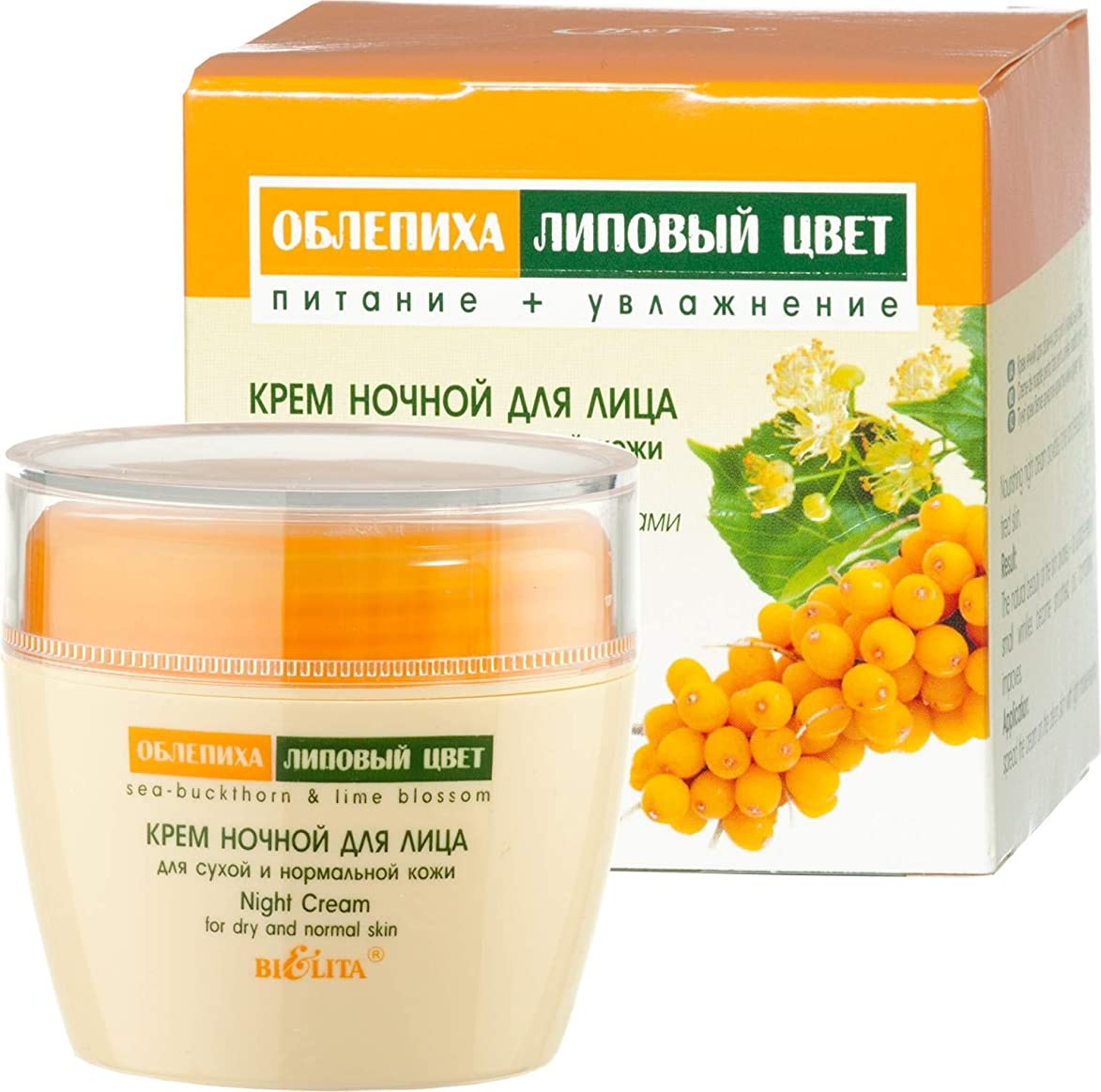 ブロック首謀者自分のBielita & Vitex | Sea-Buckthorn Line | Night Face Cream for Dry and Normal Skin, 50 ml | Sea-Buckthorn Oil, Lime Blossom Oil, Vitamin E