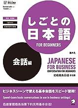 表紙: [音声DL付]しごとの日本語 FOR BEGINNERS 会話編 | 清 ルミ