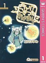 表紙: キャリア こぎつね きんのまち 1 (クイーンズコミックスDIGITAL) | 石井まゆみ