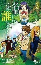 表紙: 名無しは一体誰でしょう?(3) (少年サンデーコミックス)   山田鐘人