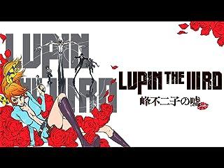 LUPIN THE �VRD 峰不二子の嘘(dアニメストア)