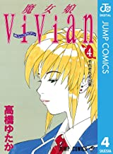 表紙: 魔女娘ViVian 4 (ジャンプコミックスDIGITAL) | 高橋ゆたか