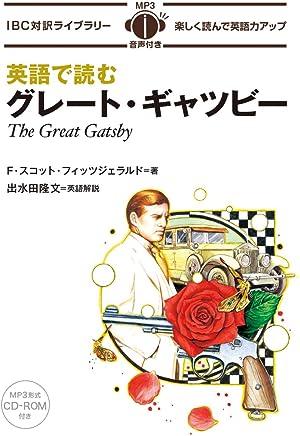 MP3 CD付 英語で読むグレート・ギャツビー The Great Gatsby【日英対訳】 (IBC対訳ライブラリー)
