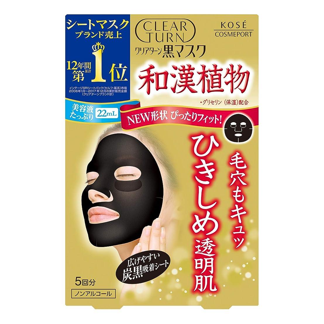 とんでもない不明瞭韓国KOSE コーセー クリアターン 黒マスク 5回分