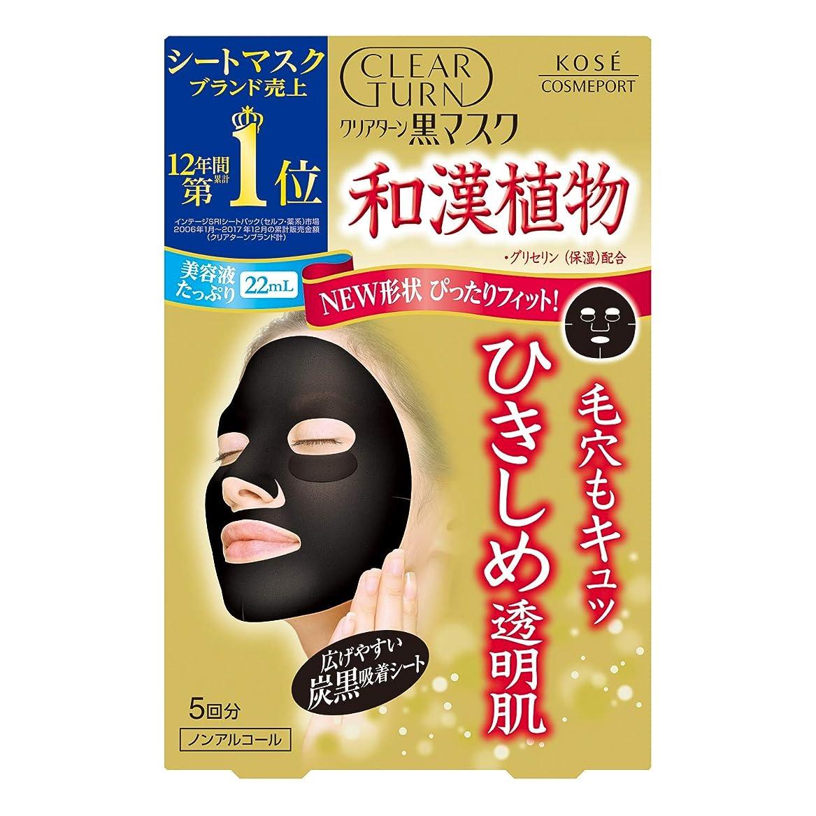 アーティキュレーションスキーム無知KOSE コーセー クリアターン 黒マスク 5回分
