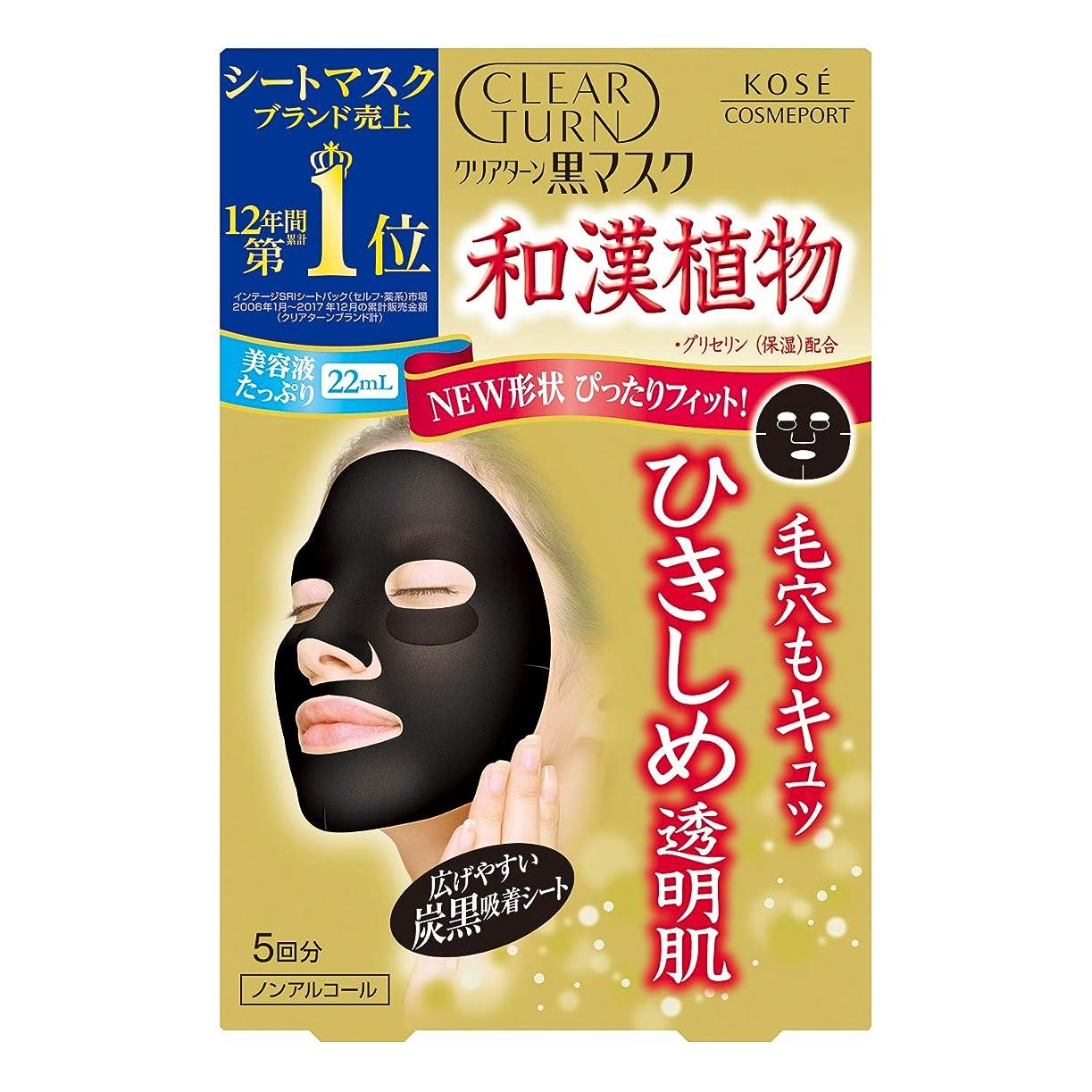 不一致腕軽くKOSE コーセー クリアターン 黒マスク 5回分