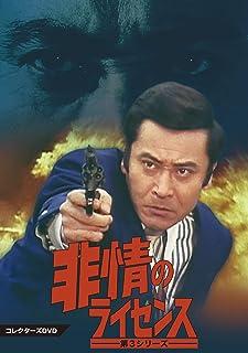 非情のライセンス 第3シリーズ コレクターズDVD