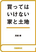 表紙: 買ってはいけない家と土地 | 高橋輝