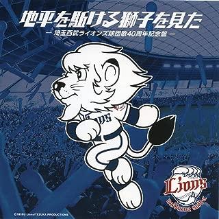 地平を駈ける獅子を見た-埼玉西武ライオンズ球団歌40周年記念盤-