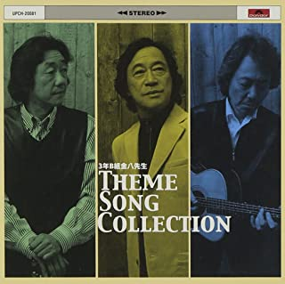 3年B組金八先生 THEME SONG COLLECTION(DVD付)