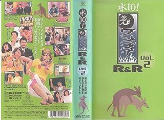 「水10!」ワンナイR&R Vol.2 [VHS]