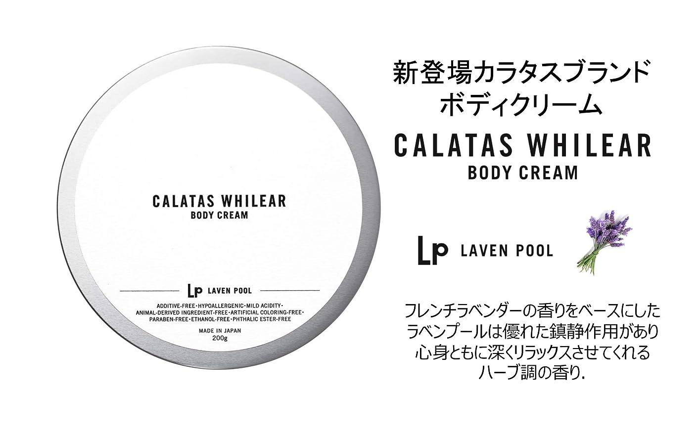 位置づける主人水星カラタス CALATAS ホワイリア ボディクリーム ラベンプール Lp 200mL