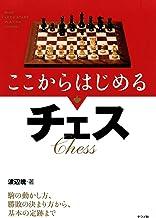 表紙: ここからはじめるチェス   渡辺暁