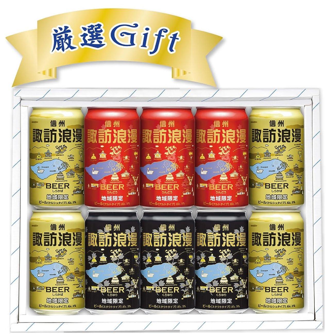 プーノ電気的非公式麗人 諏訪浪漫ビール缶 10缶ギフトセット