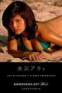 水沢アキ1 [SHINOYAMA.NET Book]