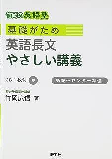 竹岡の英語塾 基礎がためやさしい講義