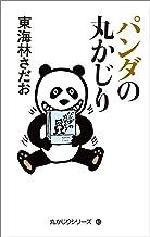表紙: 丸かじりシリーズ(43) パンダの丸かじり | 東海林 さだお