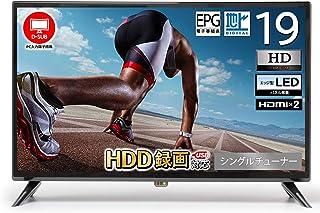 東京Deco 19V型 デジタルハイビジョン 液晶テレビ LEDバックライト [外付けHDD録画対応] HDMI2系統 EPG 壁掛け対応 20型 20V 地デジ チューナー USB 20 インチ 搭載 【国内メーカー12カ月保証】 t007