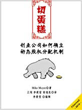 Slicing Pie: Funding Your Company Without Funds (Chinese Edition)