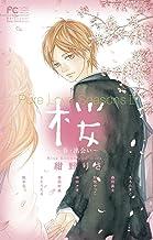 Pure Love Seasons 2 桜 ~春・出会い~ (フラワーコミックススペシャル)