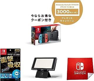 Nintendo Switch 本体 (ニンテンドースイッチ) 【Joy-Con (L) ネオンブルー/ (R) ネオンレッド】&【Amazon.co.jp限定】液晶保護フィルム多機能付き (任天堂ライセンス商品) +Nintendo Switch専用コンパクトスタンド+マイクロファイバークロス + ニンテンドーeショップでつかえるニンテンドープリペイド番号3000円分