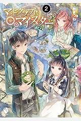 マギクラフト・マイスター 2 (MFブックス) Kindle版