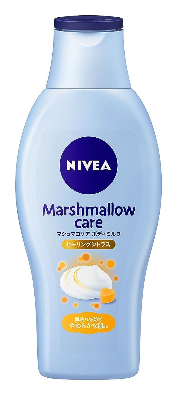 腐敗枯渇するミュージカルニベア マシュマロケアボディミルク ヒーリングシトラスの香り