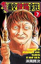 表紙: あっぱれ! 浦安鉄筋家族 2 (少年チャンピオン・コミックス)   浜岡賢次