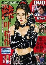 COMIC陣 Vol.21 (RK MOOK)