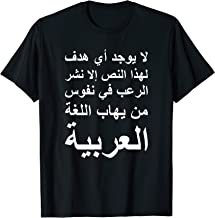 Prank Text in Arabic Foreign Language T-Shirt