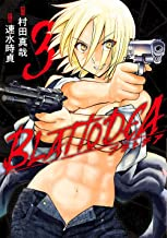 ブラトデア(3) (ガンガンコミックス JOKER)