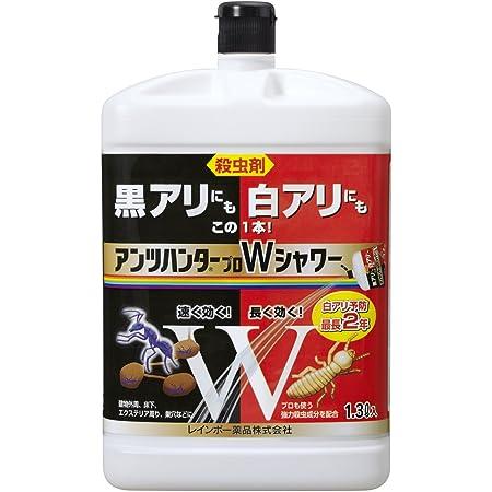 レインボー薬品 アンツハンタープロWシャワー 1.3L 殺虫剤