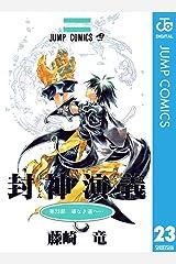 封神演義 23 (ジャンプコミックスDIGITAL) Kindle版