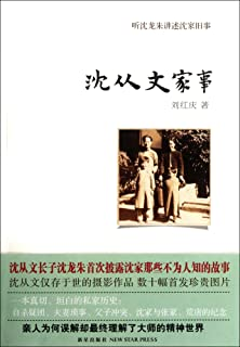 Domestic Affairs of Shen Congwen- Listen to Shen Longzhu Tells about Old Home Affairs of Shen Congwen