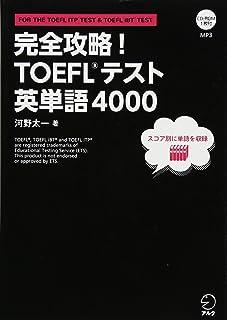 CD-ROM・DL付 完全攻略!  TOEFL(R)テスト英単語4000