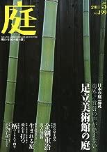 庭 No.199(2011年05月号) [雑誌] 金綱重治 復古創新/足立美術館の庭