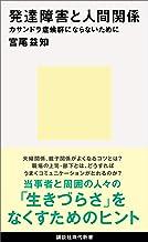 発達障害と人間関係 カサンドラ症候群にならないために (講談社現代新書)