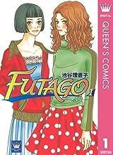 FUTAGO―ふたご― 1 (クイーンズコミックスDIGITAL)
