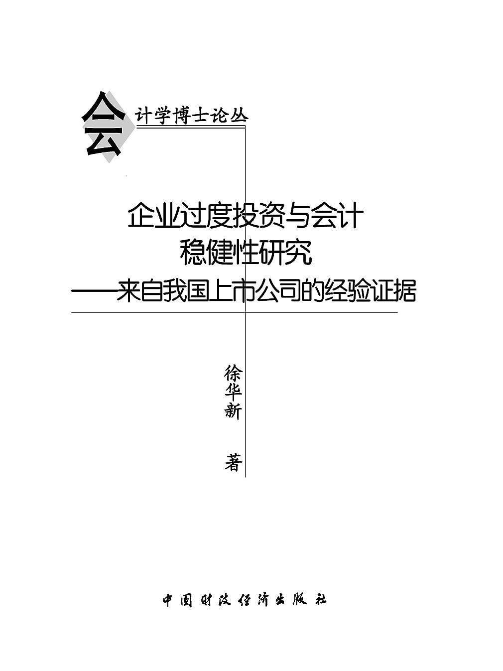 削減配送ケーキ企业过度投资与会计稳健性研究:来自我国上市公司的经验证据 (English Edition)