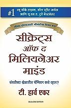 Secrets of the Millionaire Mind (Marathi) (Marathi Edition)
