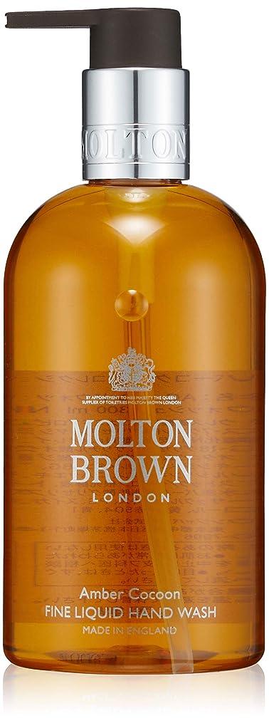 理容室修羅場豊富MOLTON BROWN(モルトンブラウン) アンバーコクーン コレクション AC ハンドウォッシュ