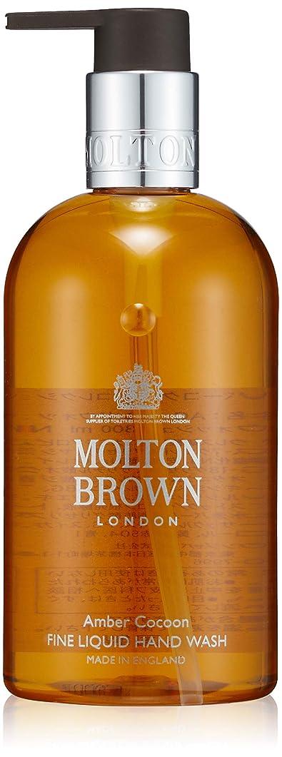一方、修理可能中にMOLTON BROWN(モルトンブラウン) アンバーコクーン コレクション AC ハンドウォッシュ
